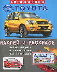 Тойота. Раскраска с наклейками — фото, картинка
