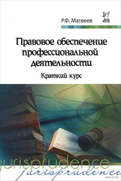 Правовое обеспечение профессиональной деятельности. Роальд Матвеев