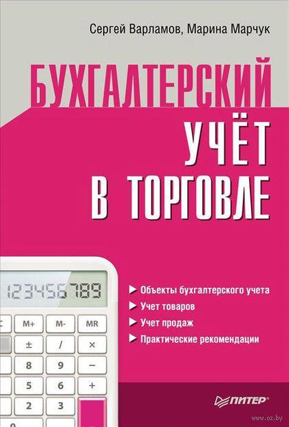 Бухгалтерский учет в торговле. С. Варламов, М. Марчук