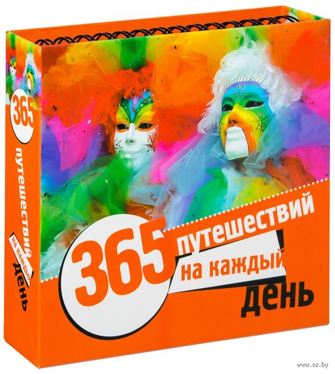 365 путешествий на каждый день. Ольга Чередниченко