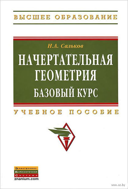 Начертательная геометрия. Базовый курс. Николай Сальков