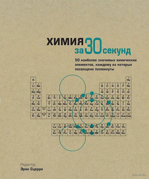 Химия за 30 секунд