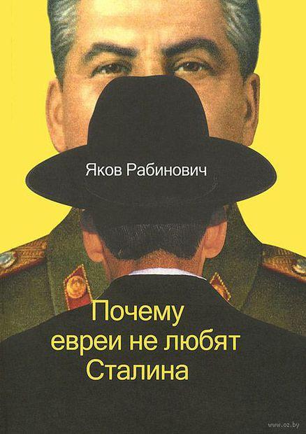 Почему евреи не любят Сталина. Я. Рабинович