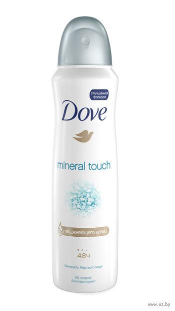 """Дезодорант-антиперспирант DOVE """"Прикосновение природы. Минералы мертвого моря"""" (спрей; 150 мл)"""