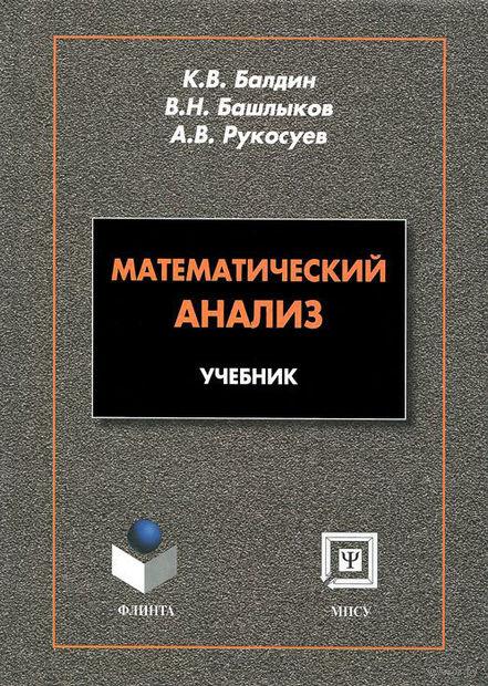 Математический анализ. А. Рукосуев, Виктор Башлыков, Константин Балдин