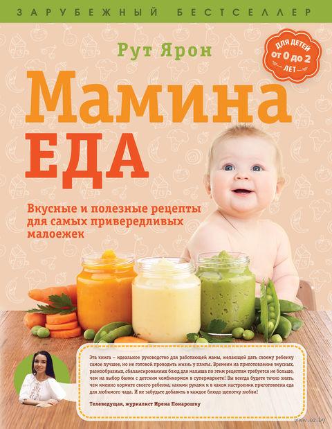 Мамина еда. Вкусные и полезные рецепты для самых привередливых малоежек. Рут Ярон