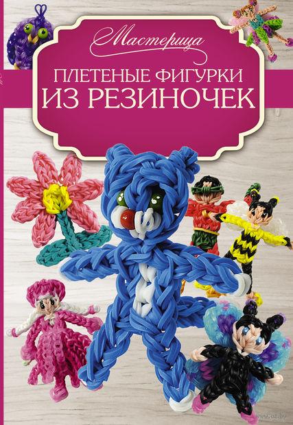 Плетеные фигурки из резиночек. М. Гиберт-Матт