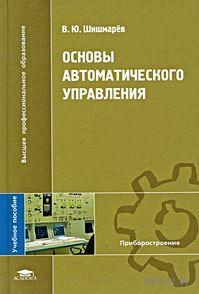 Основы автоматического управления. Владимир Шишмарев