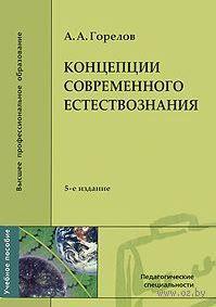 Концепции современного естествознания. Анатолий Горелов
