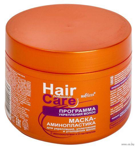 Маска-аминопластика для укрепления, уплотнения и утолщения волос (500 мл)