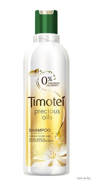 """Шампунь для волос """"Драгоценные масла"""" (250 мл)"""