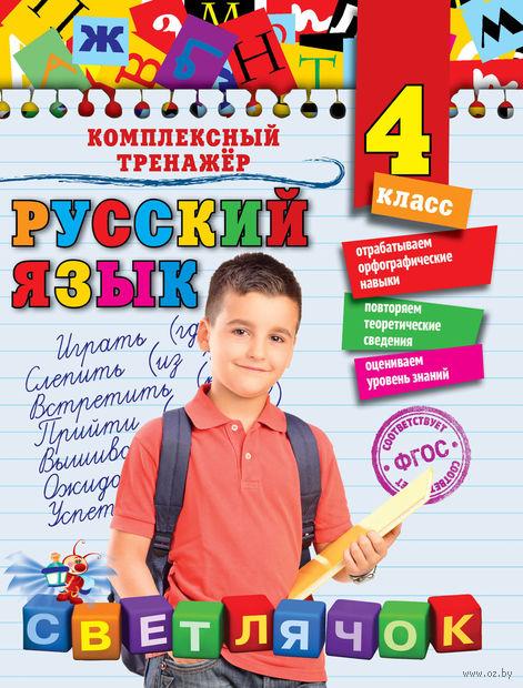Русский язык. 4 класс. Елена Польяновская