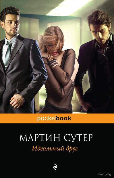 Идеальный друг (м). Мартин Сутер