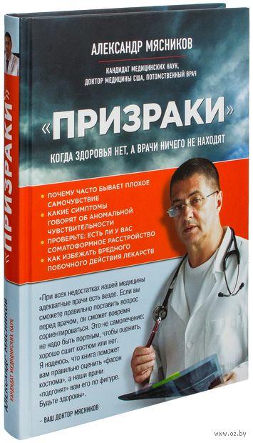 """""""Призраки"""". Когда здоровья нет, а врачи ничего не находят. Александр  Мясников"""