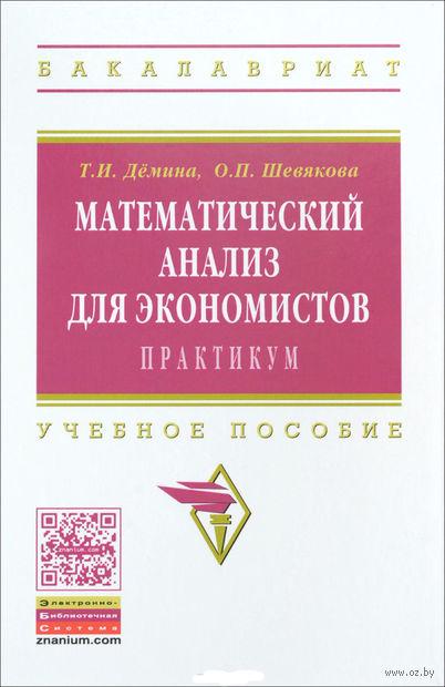 Математический анализ для экономистов. Ольга  Шевякова,  Татьяна  Дёмина