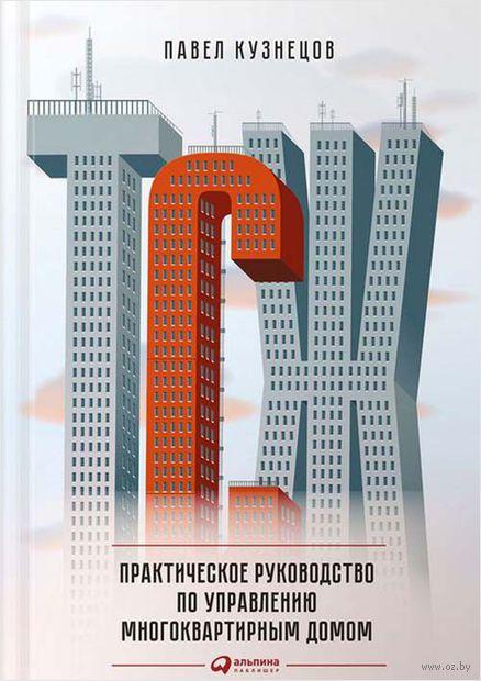 ТСЖ: Практическое руководство по управлению многоквартирным домом. Павел  Кузнецов