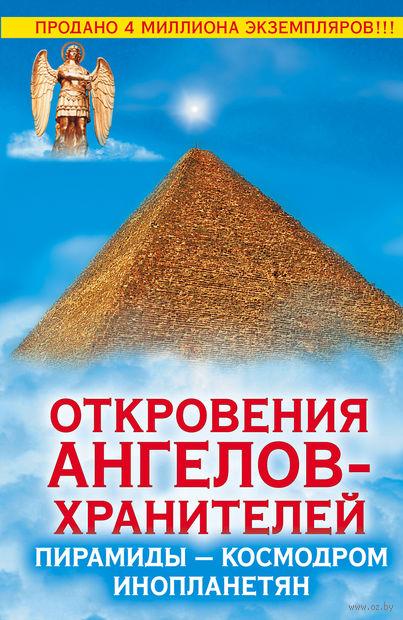 Откровения Ангелов-Хранителей. Пирамиды - космодром инопланетян. Ренат Гарифзянов, Любовь Панова