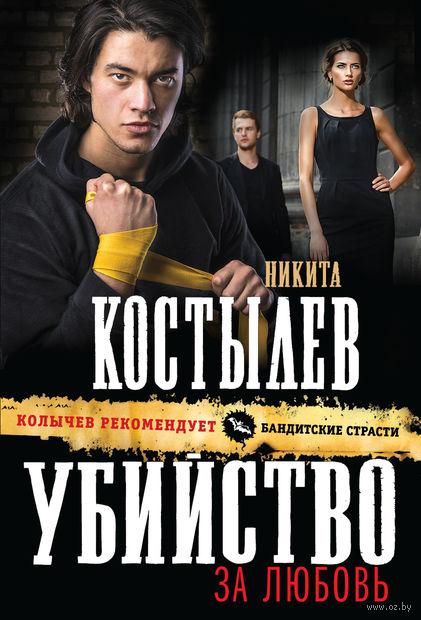 Убийство за любовь (м). Никита Костылев