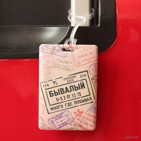 """Бирка на багаж """"Бывалый"""""""