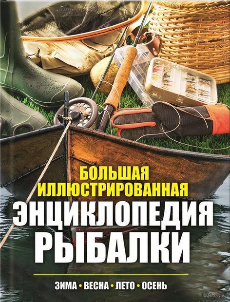 Большая иллюстрированная энциклопедия рыбалки — фото, картинка
