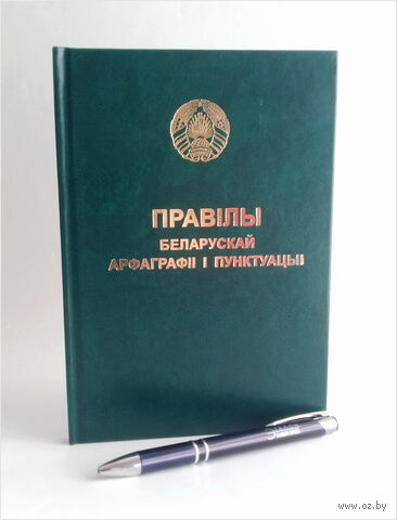 Правiлы беларускай арфаграфii i пунктуацыi — фото, картинка