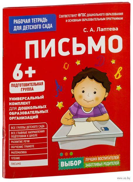 Рабочая тетрадь для детского сада. Письмо. Подготовительная группа — фото, картинка