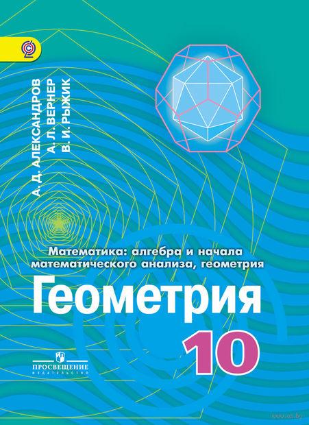 Математика: алгебра и начала математического анализа, геометрия. Геометрия. 10 класс — фото, картинка