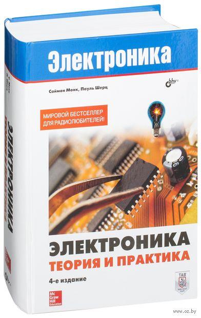 Электроника. Теория и практика — фото, картинка