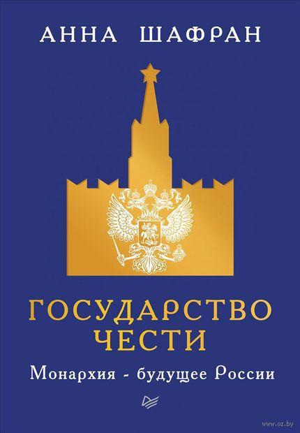 Государство чести. Монархия - будущее России — фото, картинка