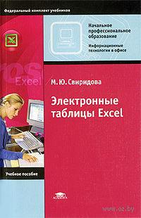 Электронные таблицы Excel. М. Свиридова