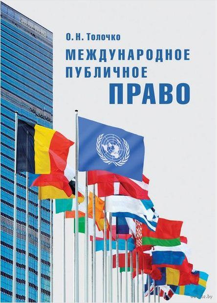 Международное публичное право — фото, картинка