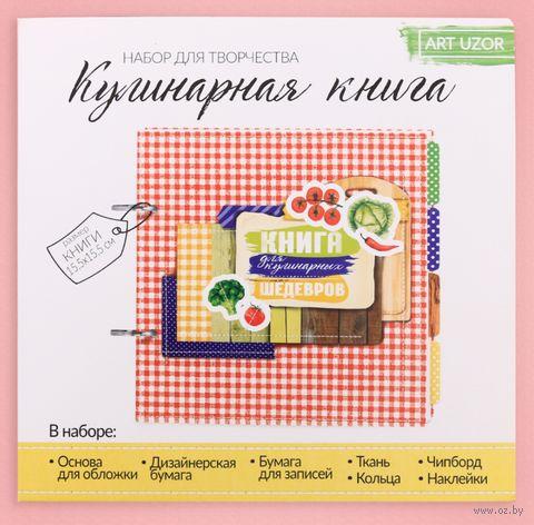 """Набор для изготовления кулинарной книги """"Для кулинарных шедевров"""" — фото, картинка"""