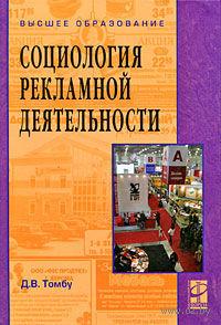 Социология рекламной деятельности. Дина Томбу
