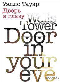 Дверь в глазу — фото, картинка