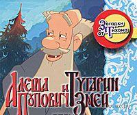 Алеша Попович и Тугарин Змей. Загадки от Тихона (миниатюрное издание) — фото, картинка