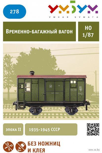"""Сборная модель из картона """"Временно-багажный вагон"""" (масштаб: 1/87) — фото, картинка"""