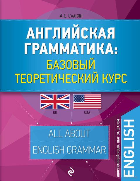 Английская грамматика. Базовый теоретический курс. Аида Саакян