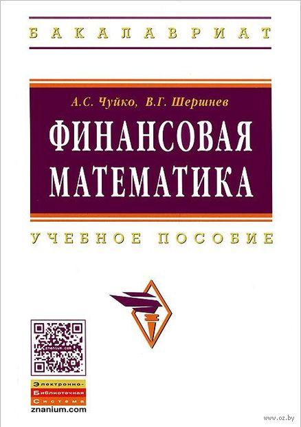 Финансовая математика. В. Шершнев, А. Чуйко