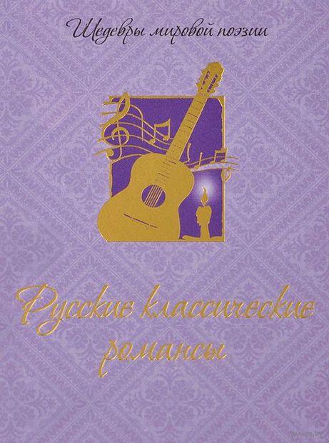 Русские классические романсы — фото, картинка