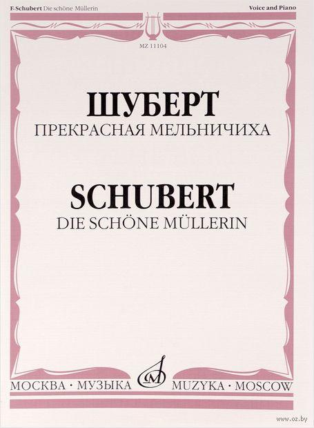 Прекрасная мельничиха. Цикл песен на слова В. Мюллера — фото, картинка