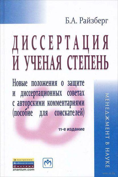 Диссертация и ученая степень Пособие для соискателей Борис  Диссертация и ученая степень Пособие для соискателей