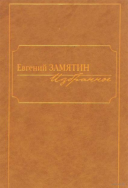 Евгений Замятин. Избранное. Евгений Замятин