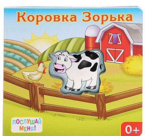 Коровка Зорька. Ю. Тюрина