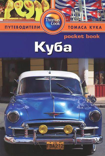 Куба. Путеводитель. Джейн Эггинтон, Йен Макинтайр