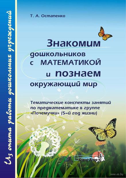 Знакомим дошкольников с математикой и познаем окружающий мир. Т. Остапенко