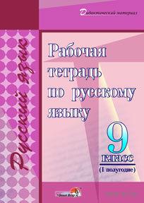 Рабочая тетрадь по русскому языку. 9 класс (I полугодие) — фото, картинка