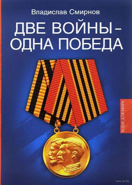 Две войны - одна победа. Владислав Смирнов