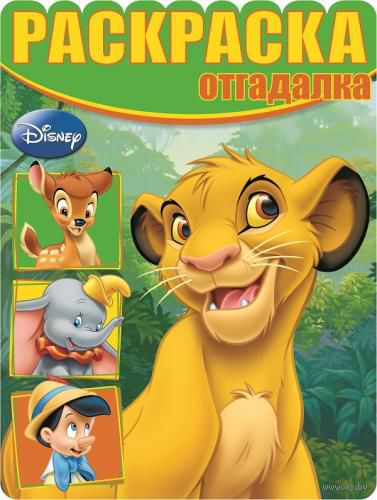 Классические персонажи Disney. Раскраска-отгадалка