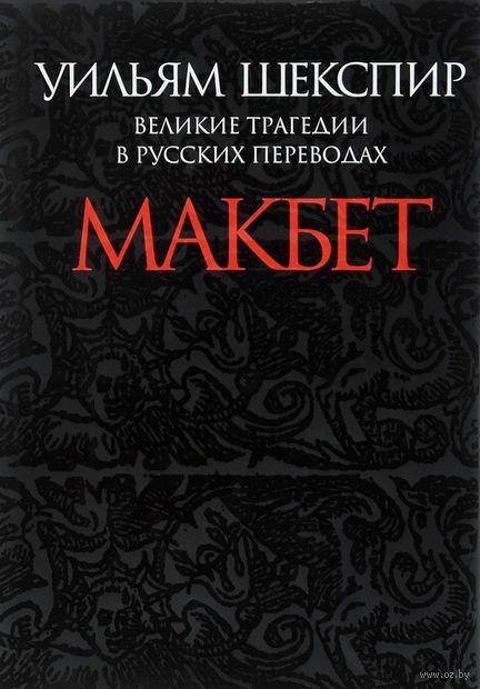 Макбет. Великие трагедии в русских переводах. Уильям Шекспир