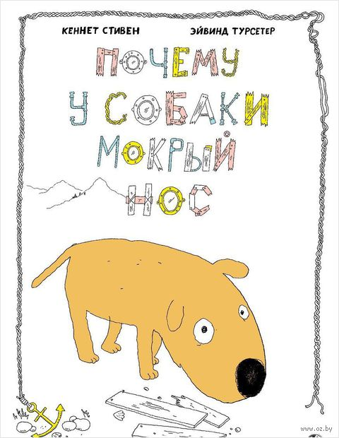 Почему у собаки мокрый нос. Кеннет Стивен